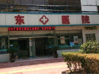 微山县优抚医院