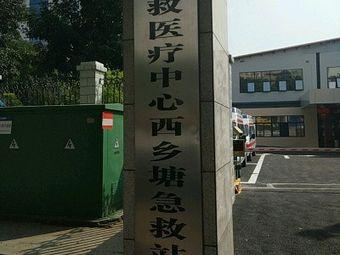 南宁急救医疗中心西乡塘急救站