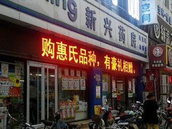 新兴药房(北国店)