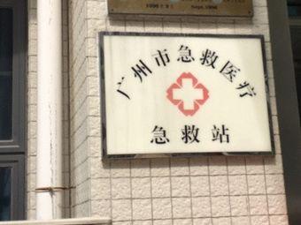 急救医疗急救站(东圃二马路店)
