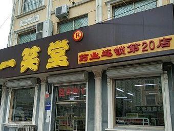 一笑堂(第20店)