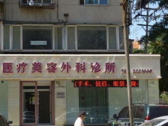王景医疗美容外科诊所