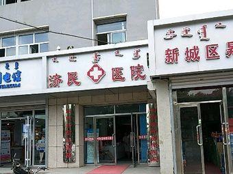 济民医院(济民医院)