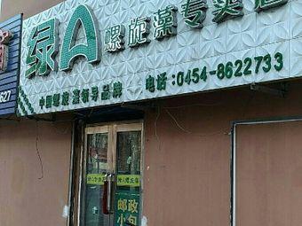 绿A螺旋藻专卖店