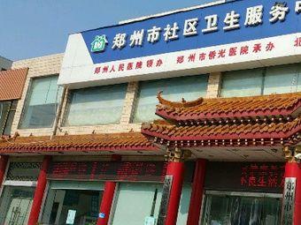 郑州市社区卫生服务中心北林路办事处