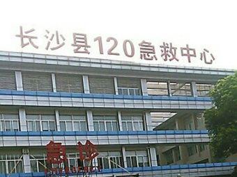 120急救中心