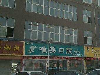 唯美口腔诊所