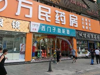 万民药房(西站店)