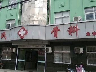 东台梅氏骨伤科医院