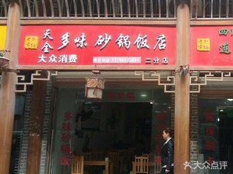四川拜欧大药房连锁有限公司宝兴分店(宝兴分店)