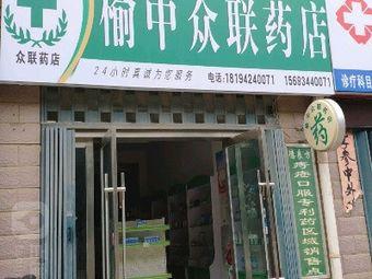 榆中众联药店