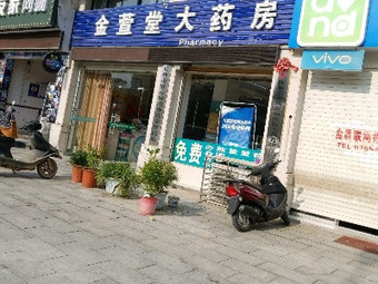 金萱堂大药房(新康路店)