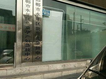 邯郸市永年区新生儿急救中心