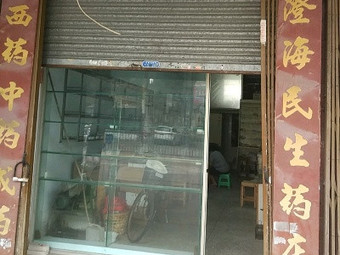 民生药店(中山北路店)