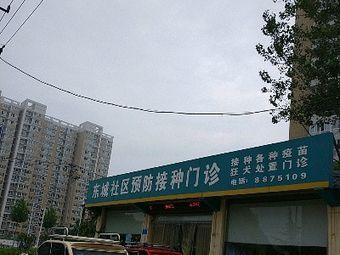 东城社区预防接种门诊