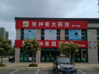 张仲景大药房 国医馆