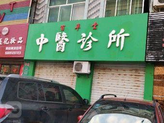 百草堂中医诊所