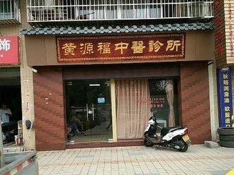 黃源福中醫診所