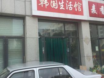 韩国生活馆