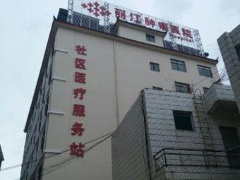丽江帝康肿瘤医院