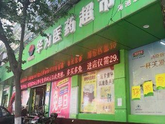 华为医药超市(渑池店)