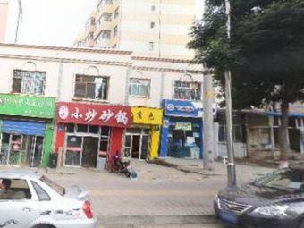 润明中西医诊所