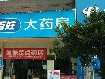 老百姓大药房(玉柴店)