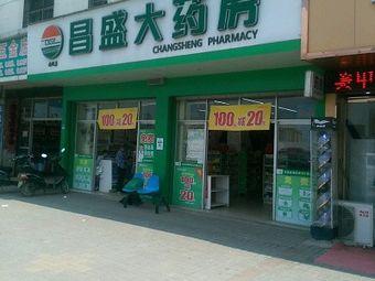 昌盛大药房(瑶湖店)