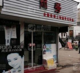 上海丽秀化妆品