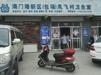 刘浩镇凤飞村卫生室
