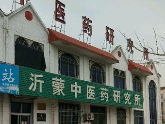 沂蒙中医药研究所