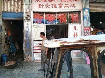 永福县中医院