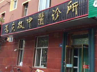 冯庆双中医诊所