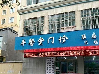 西宁平馨堂综合门诊部