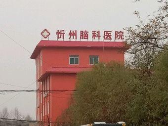 忻州脑科医院