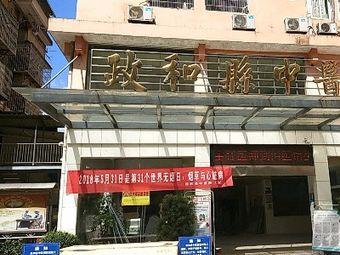 政和县中医院