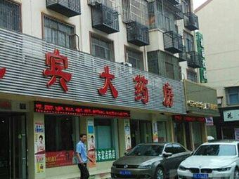 枝江众康医药(迎宾药店)