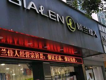 娇兰佳人(崇仁中山路店)