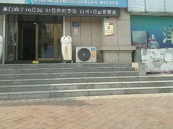 淄川山水缘口腔诊所(川NO.117店)