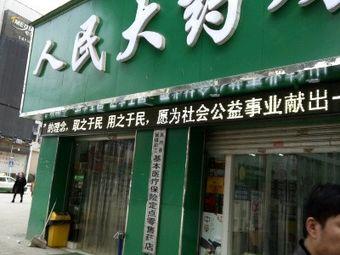 人民大药房(凤冈店)