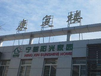 江宁区第二人民医院-急诊