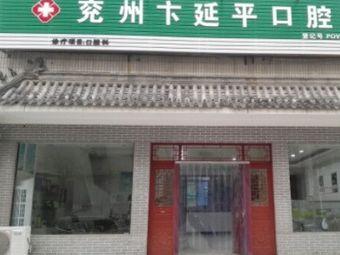 卞延平口腔诊所