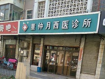 董仲月西医诊所
