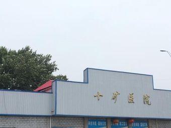 平煤医疗集团十矿医院