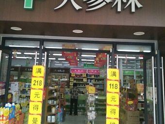 大参林(莲花路店)
