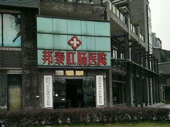 重庆邦泰中医肛肠医院