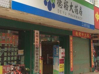 德裕大药房江永民生店(江永民生店)