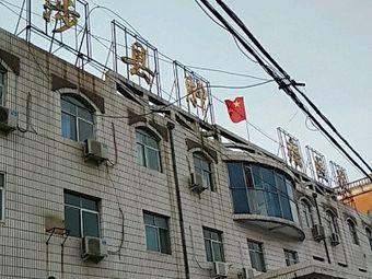 涉县第三人民医院