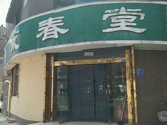 永春堂药房(永宁药店)