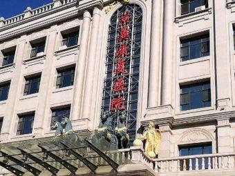 京冀康复医院